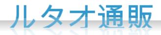 ルタオ(letao)の人気商品ランキング